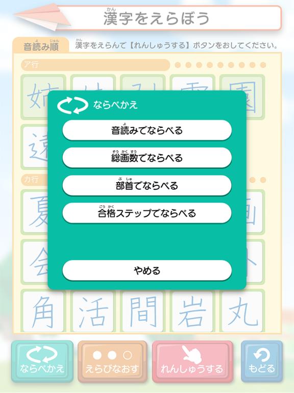 そらがき <漢字筆順学習アプリケーション 小学校2年>のおすすめ画像2