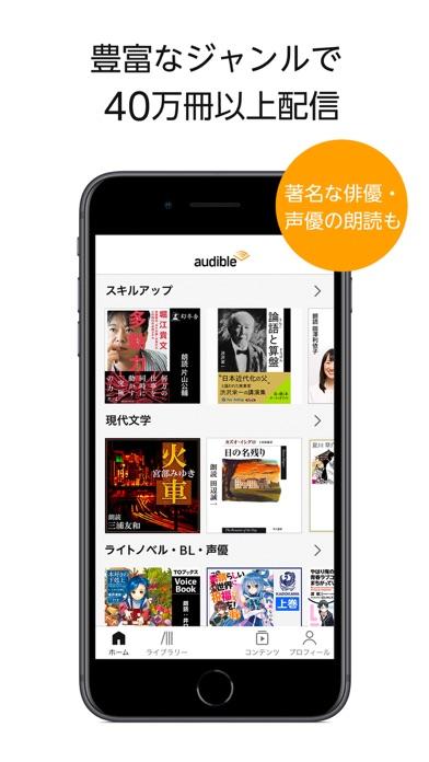 Amazonオーディオブック - オーディブル ScreenShot3