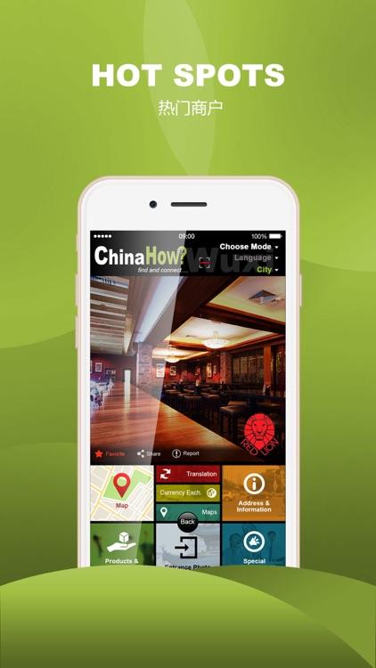 ChinaHow screenshot-4
