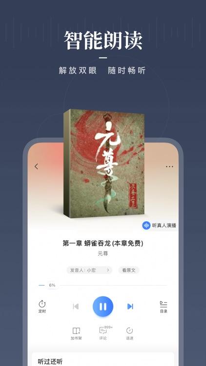 咪咕阅读-热门图书阅读大全 screenshot-3