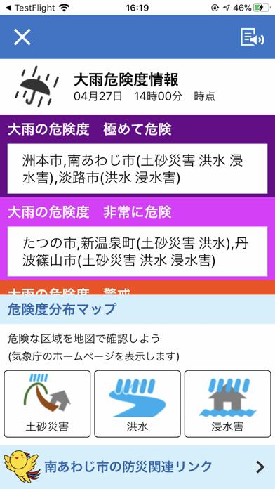 ひょうご防災ネットのおすすめ画像2