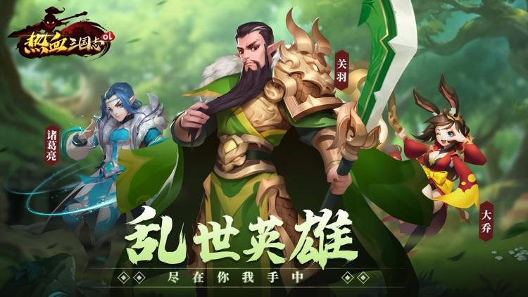 热血三国志-策略卡牌对决 screenshot-0