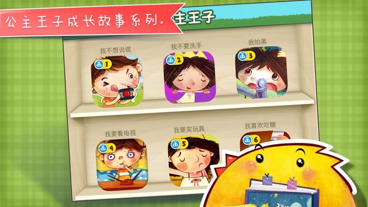 我怕黑-铁皮人宝宝启蒙儿童故事 screenshot-4