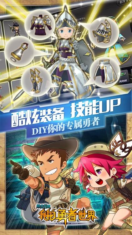 暴走兵团 screenshot-2