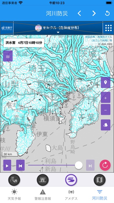 気象庁天気・防災情報のおすすめ画像6
