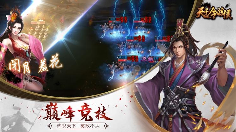 天子令诸侯-三国策略卡牌国战手游 screenshot-7