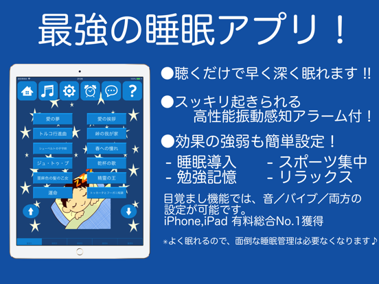睡眠アプリのおすすめ画像1