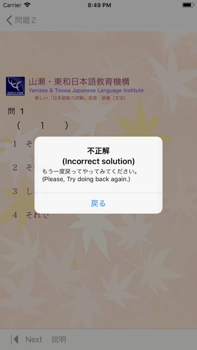 JLPT N2 文法練習 screenshot 10