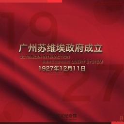 广州起义纪念馆