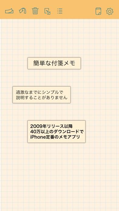 TouchMemo - シンプル・簡単・お手軽付箋メモアプリ ScreenShot1