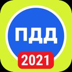 ПДД 2021: Билеты, экзамен в РФ на пк