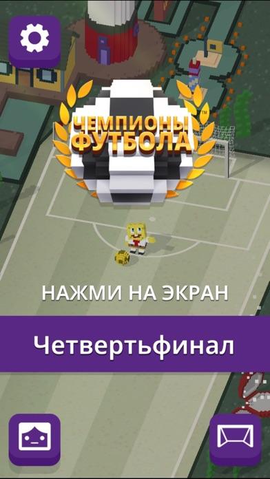 Чемпионы футбола