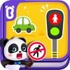 ベビーパンダの安全確認 - iPadアプリ