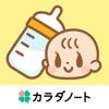 育児・授乳記録 - 授乳ノート - iPhoneアプリ