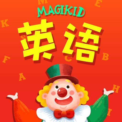 魔力小孩英语-专注幼儿园小朋友英语启蒙学习