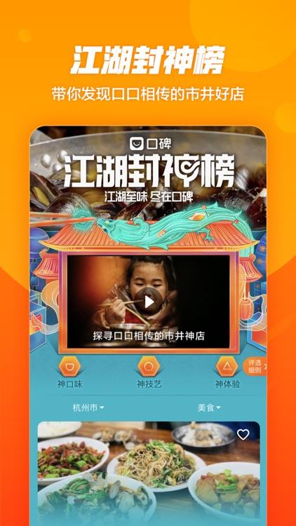 口碑-美食团购外卖订餐 screenshot-4
