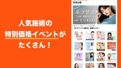 美容医療情報ならカンナムオンニのスクリーンショット3