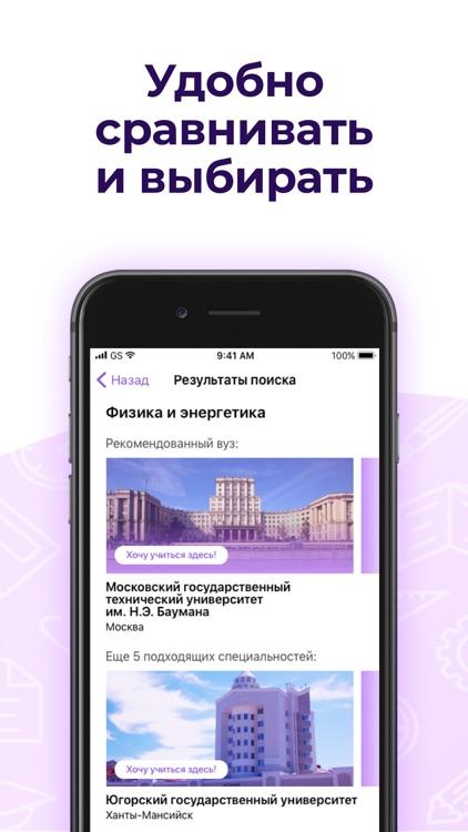 Абитуриент РФ screenshot-4