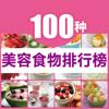 100种美容食物排行榜
