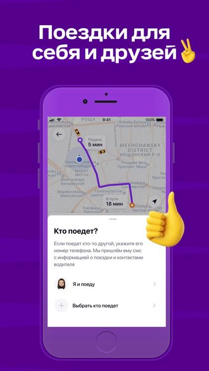 Ситимобил – заказ такси screenshot-8