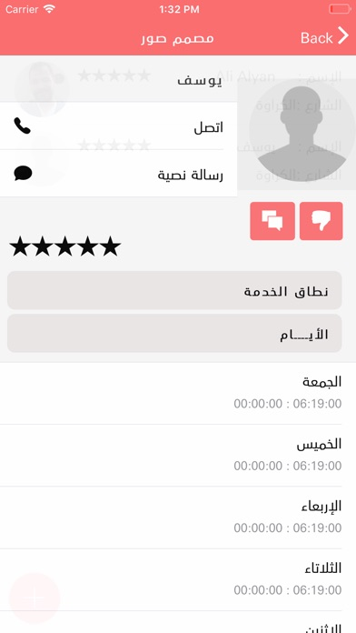 Screenshot for خدمة في ليبيا in Sri Lanka App Store