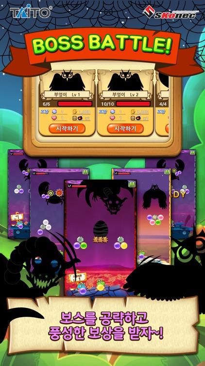 퍼즐버블 for Kakao screenshot-4