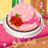 العاب طبخ كعكة لذيذة ماما سارة الجميلة
