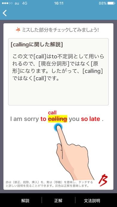 キクタン英会話<基礎編>【添削+発音練習機能つき】(アルク) for PASSのおすすめ画像5