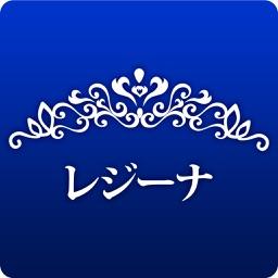 レジーナ 公式アプリ