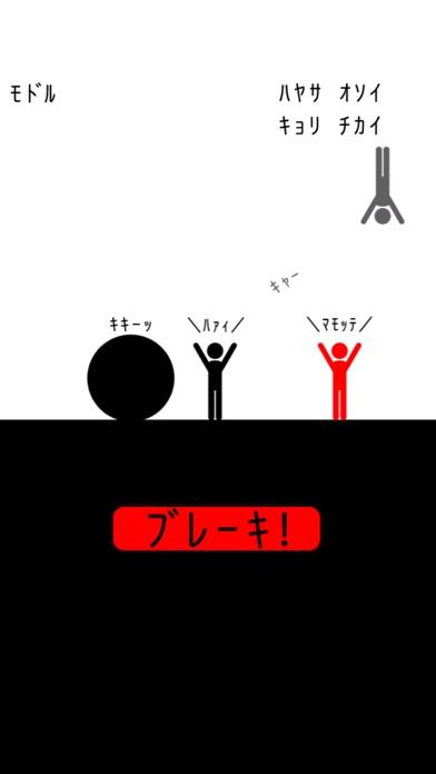 ワタシ ヲ (デキルダケ ギリギリデ) マモッテ ScreenShot2