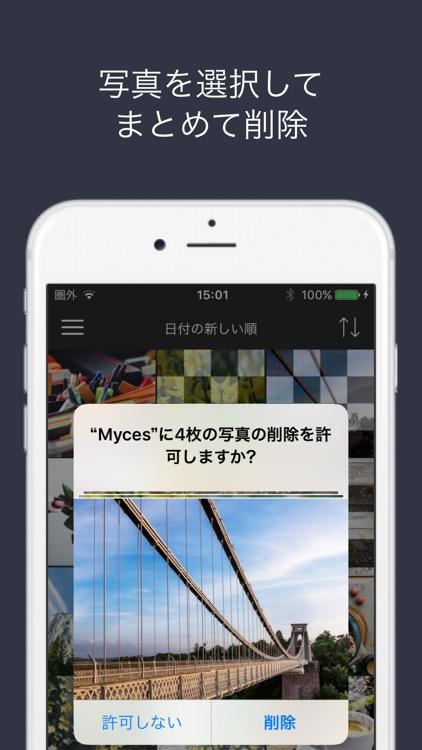 Myces シンプルなカメラロール - アルバムアプリ screenshot-3