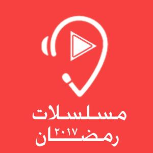 مسلسلات رمضان ٢٠١٧ Entertainment app