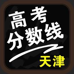 天津高考分数线-高考填报志愿参考手册