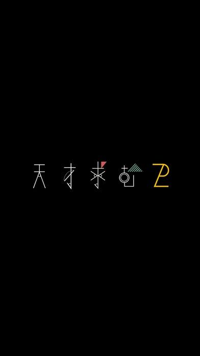 天才求む2!~脳トレ謎解きIQパズルクイズ~スクリーンショット5