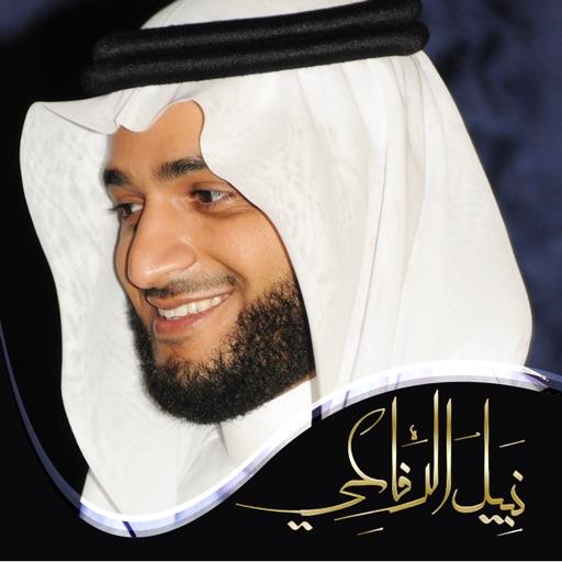 الشيخ نبيل الرفاعي