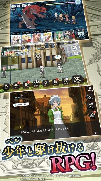 ダンまち〜メモリア・フレーゼ〜 screenshot-3