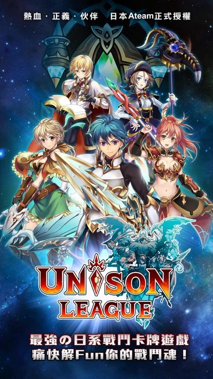 UNISON聯盟