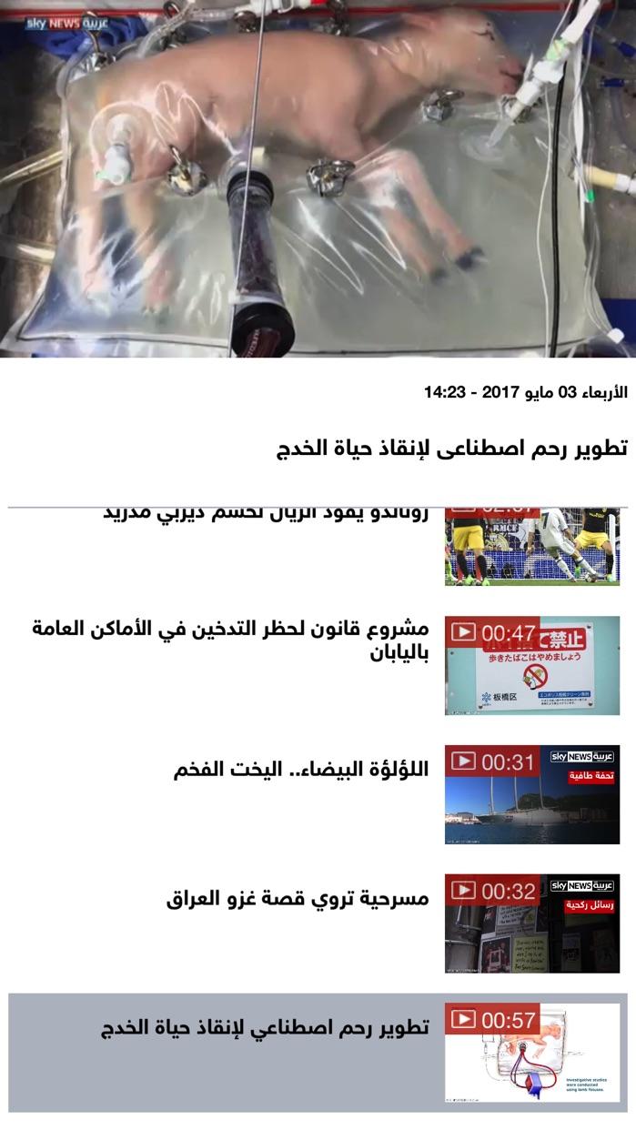 Sky News Arabia / سكاي نيوز عربية Screenshot