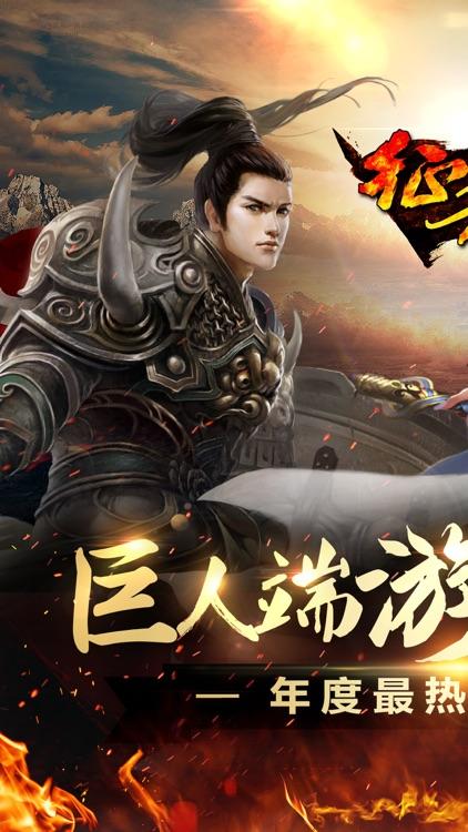 征程-巨人网络原班团队打造年度最热国战手游! screenshot-0