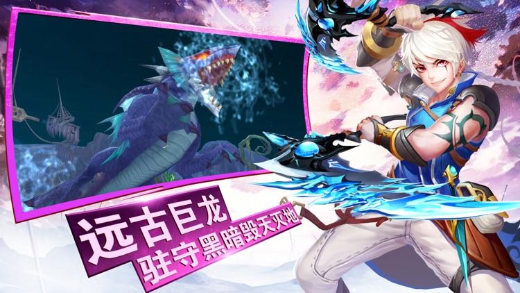 最后的守护者-3D魔幻冒险MMO screenshot-3