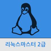 리눅스 마스터 2급