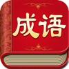 成语大全词典专业版HD 词条最全面的辞典