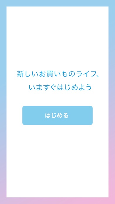 atone(アトネ) - 翌月コンビニ払いの明細アプリのスクリーンショット5