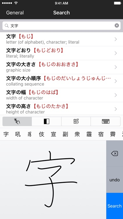 Midori (Japanese Dictionary) screenshot-0