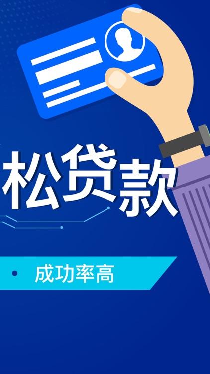 极速贷款-手机小额信用分期借钱软件