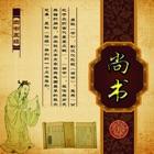 《尚书》 --- 中国第一部古典文集 icon