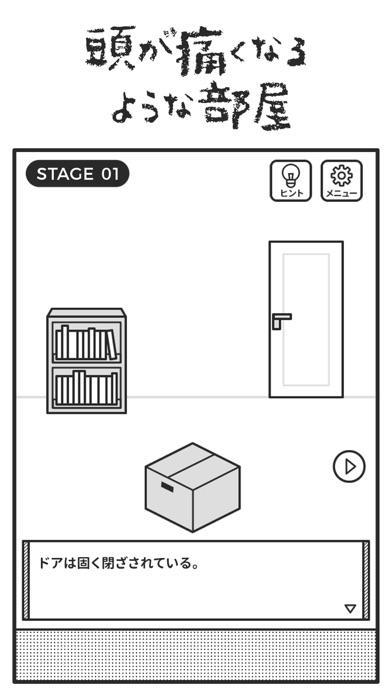 世界一理不尽な脱出ゲーム2紹介画像3