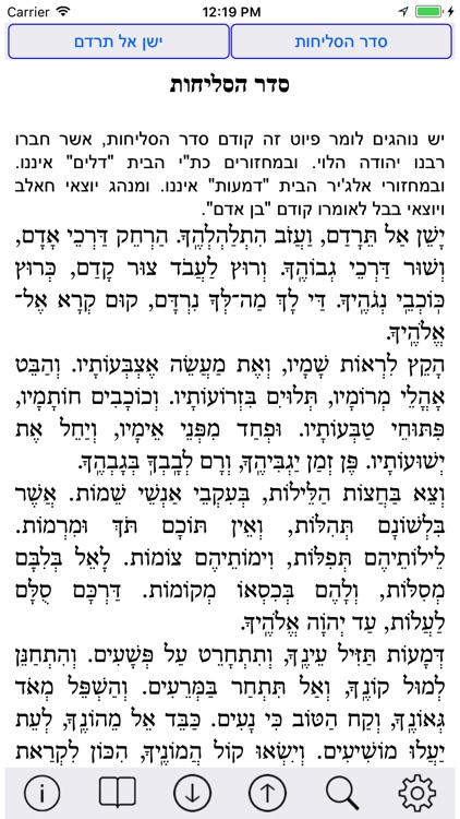 Esh Selihot אש סליחות screenshot-2