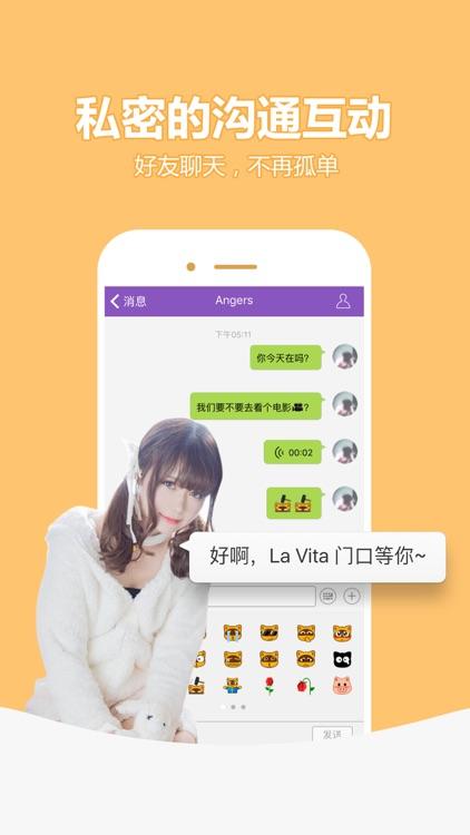 多玩约战 screenshot-2