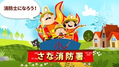 Little Fire Station screenshot1